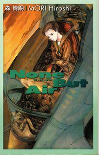 ナ・バ・テア None But Air