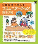 介護現場で使えるコミュニケーション便利帖-電子書籍