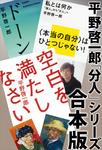 平野啓一郎「分人」シリーズ合本版:『空白を満たしなさい』『ドーン』『私とは何か―「個人」から「分人」へ』-電子書籍
