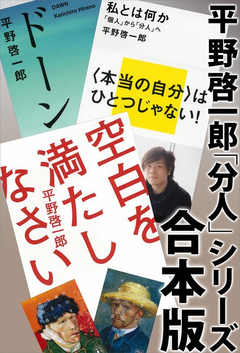平野啓一郎「分人」シリーズ合本版:『空白を満たしなさい』『ドーン』『私とは何か―「個人」から「分人」へ』拡大写真