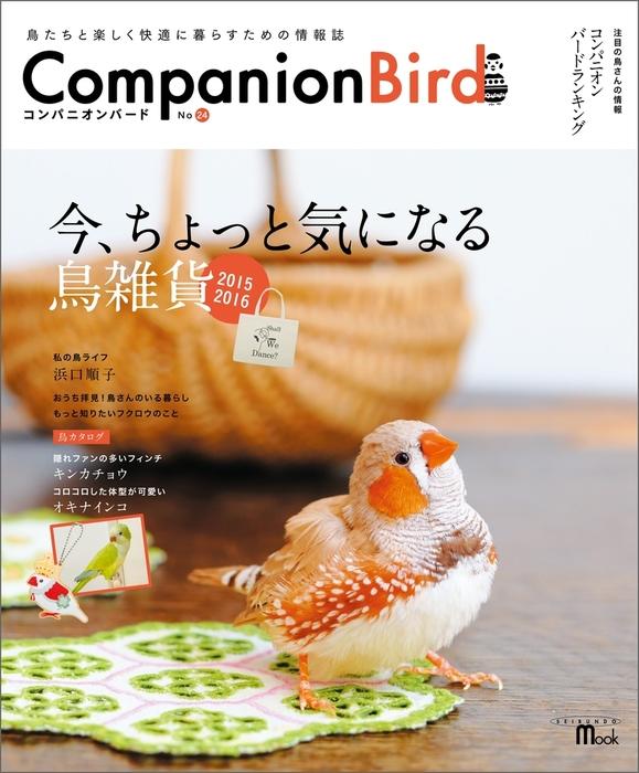 コンパニオンバード No.24拡大写真