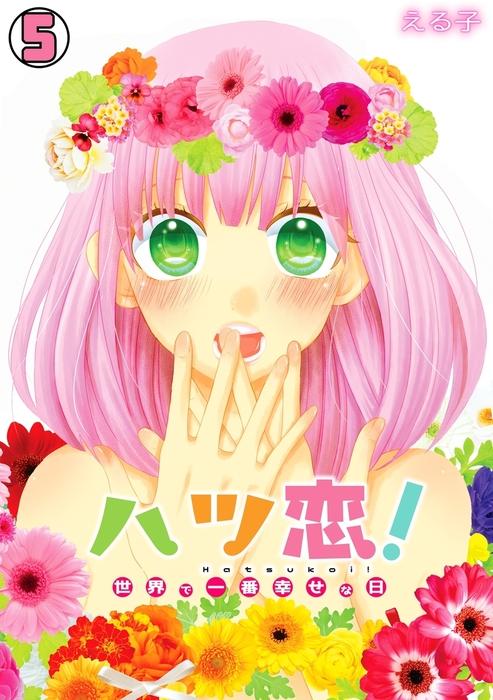 ハツ恋!~世界で一番幸せな日~(5)-電子書籍-拡大画像
