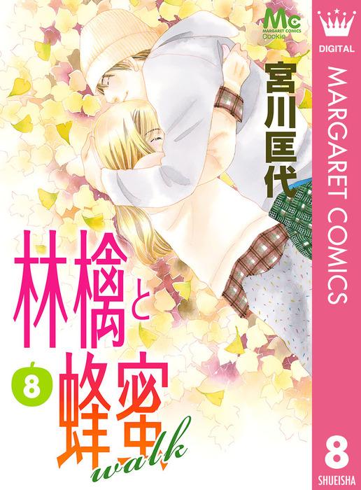 林檎と蜂蜜walk 8拡大写真