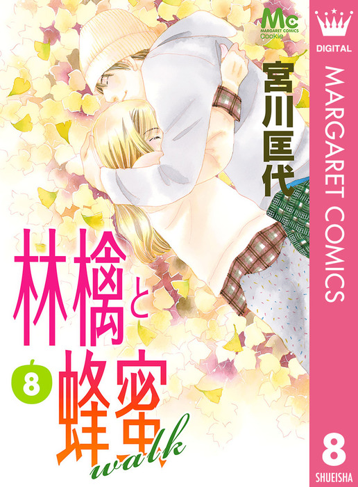 林檎と蜂蜜walk 8-電子書籍-拡大画像