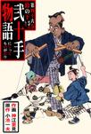 弐十手物語46 鈴の下-電子書籍