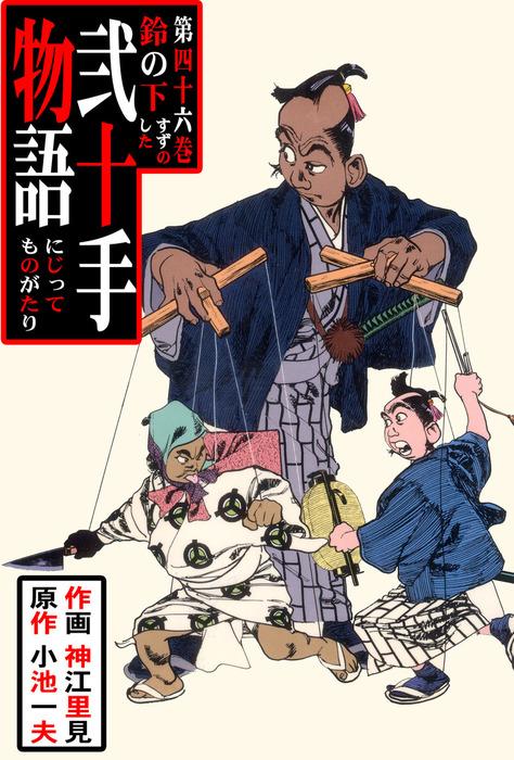 弐十手物語(46)-電子書籍-拡大画像