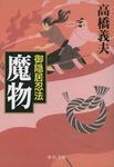 御隠居忍法7 魔物-電子書籍