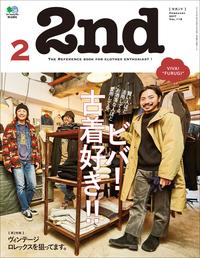 2nd(セカンド) 2017年2月号 Vol.119