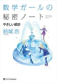 数学ガールの秘密ノート/やさしい統計-電子書籍