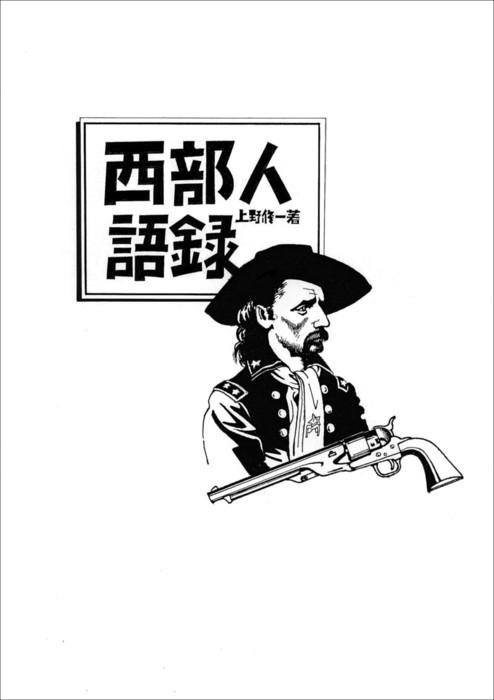 西部人語録-電子書籍-拡大画像