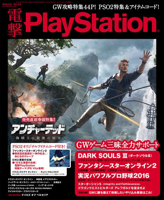 電撃PlayStation Vol.613 【プロダクトコード付き】拡大写真