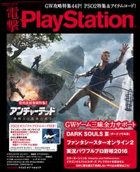 電撃PlayStation Vol.613 【プロダクトコード付き】-電子書籍