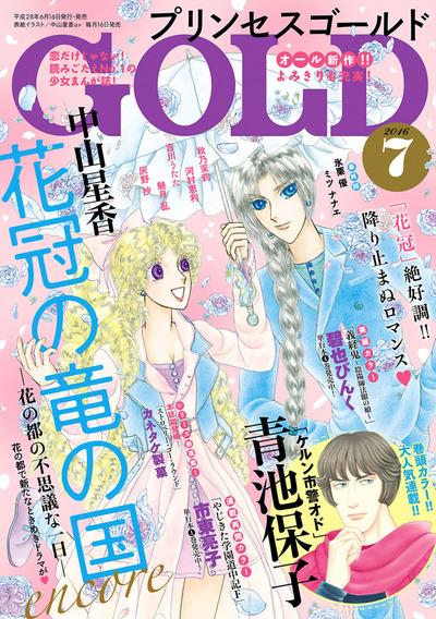 プリンセスGOLD 2016年7月号-電子書籍