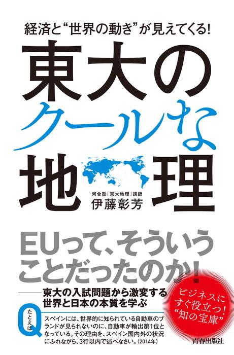 """経済と""""世界の動き""""が見えてくる!東大のクールな地理拡大写真"""