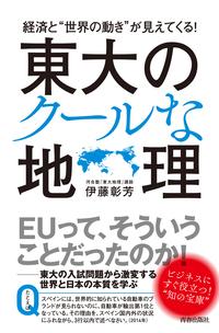 """経済と""""世界の動き""""が見えてくる!東大のクールな地理-電子書籍"""