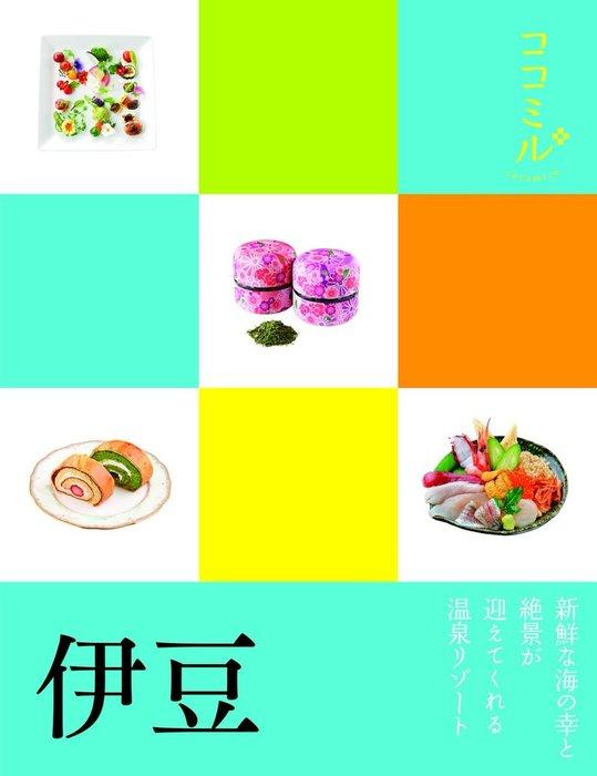 ココミル 伊豆(2016年版)拡大写真