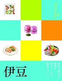 ココミル 伊豆(2016年版)-電子書籍