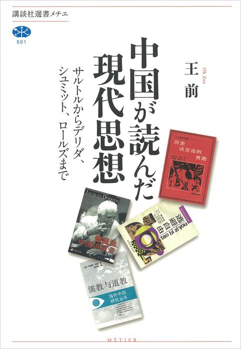 中国が読んだ現代思想 サルトルからデリダ、シュミット、ロールズまで拡大写真