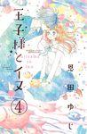 王子様とイヌ 分冊版(4)-電子書籍