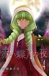 赤い蝶月の夜 4巻-電子書籍