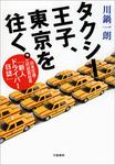 タクシー王子、東京を往く。 日本交通・三代目若社長「新人ドライバー日誌」-電子書籍