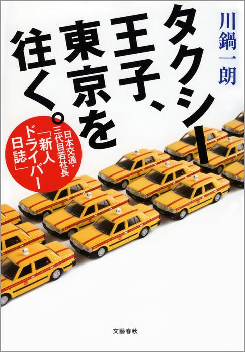 タクシー王子、東京を往く。 日本交通・三代目若社長「新人ドライバー日誌」拡大写真