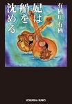 妃(きさき)は船を沈める-電子書籍