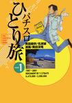 パチスロひとり旅 1巻-電子書籍