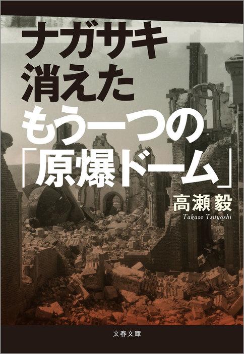 ナガサキ 消えたもう一つの「原爆ドーム」-電子書籍-拡大画像