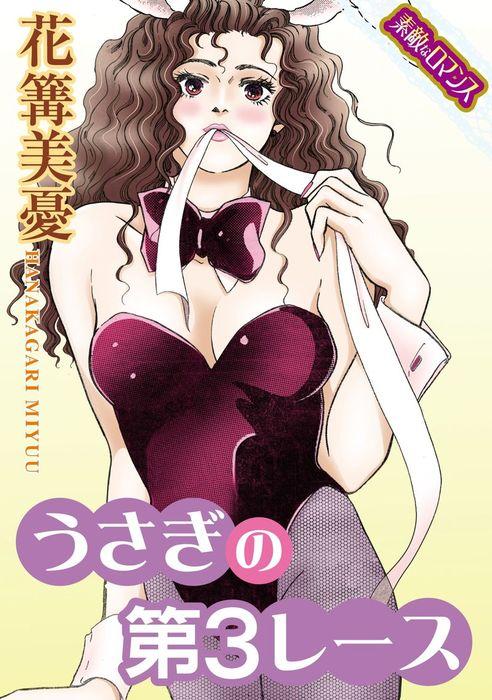 【素敵なロマンスコミック】うさぎの第3レース-電子書籍-拡大画像