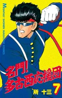 名門!多古西応援団(7)