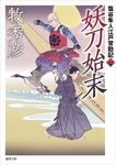 塩谷隼人江戸常勤記 二 妖刀始末-電子書籍