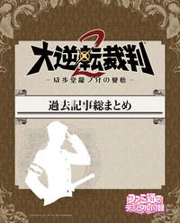週刊ファミ通 2017年8月17日号 特典小冊子