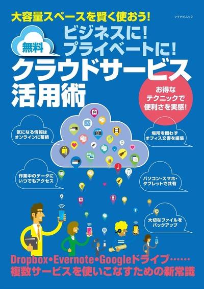 ビジネスに!プライベートに!無料クラウドサービス活用術-電子書籍