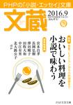 文蔵 2016.9