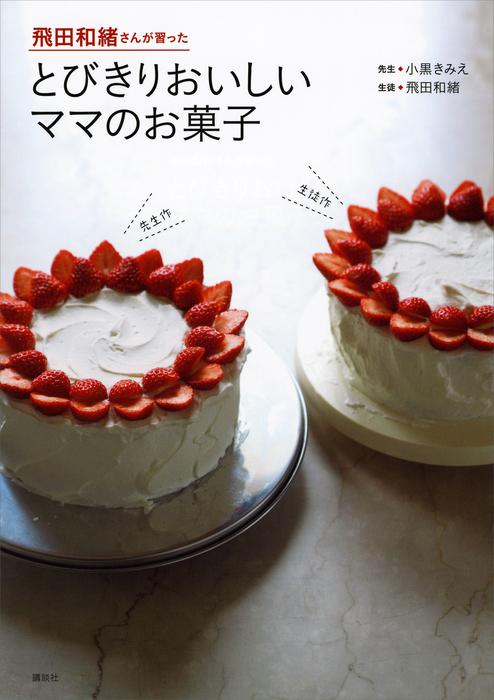 飛田和緒さんが習った とびきりおいしいママのお菓子拡大写真