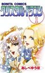 クリスタル☆ドラゴン(1)-電子書籍