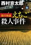 夜行快速(ムーンライト)えちご殺人事件-電子書籍