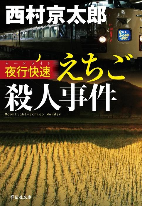 夜行快速(ムーンライト)えちご殺人事件-電子書籍-拡大画像