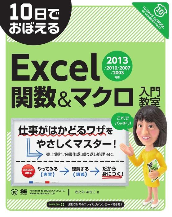10日でおぼえるExcel関数&マクロ入門教室 2013/2010/2007/2003対応拡大写真