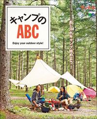 ランドネ特別編集 キャンプのABC