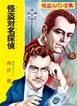 怪盗ルパン全集(9) 怪盗対名探偵-電子書籍