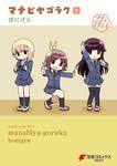 マナビヤゴラク(1)-電子書籍
