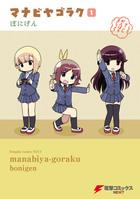 マナビヤゴラク(電撃コミックスNEXT)