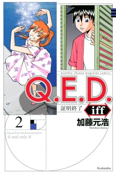Q.E.D.iff ―証明終了―(2)-電子書籍
