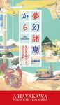 夢幻諸島から-電子書籍