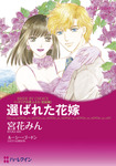 選ばれた花嫁-電子書籍
