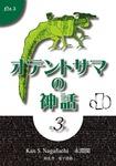オテントサマの神話 第3巻-電子書籍