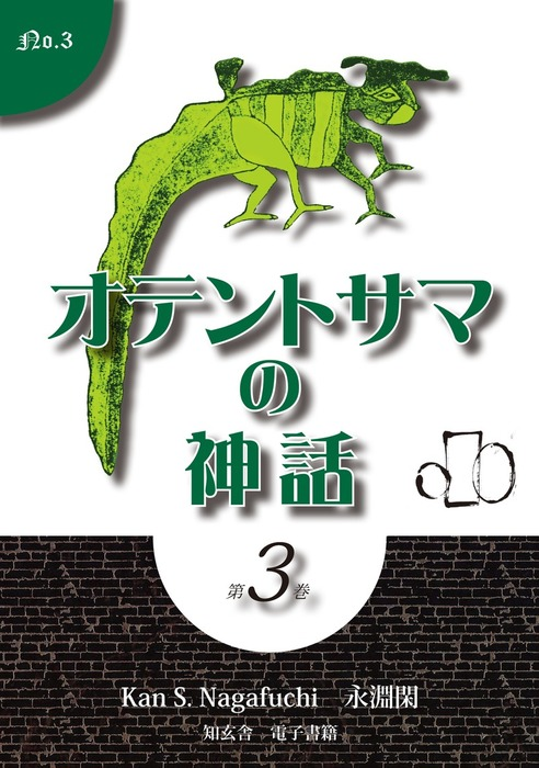 オテントサマの神話 第3巻拡大写真