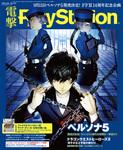 電撃PlayStation Vol.614 【プロダクトコード付き】-電子書籍